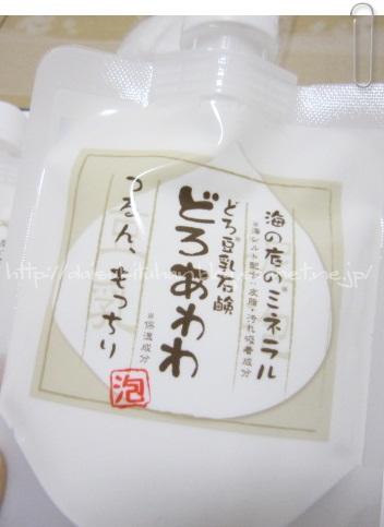 どろあわわ どろ豆乳石鹸 洗顔2.JPG