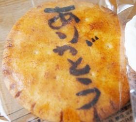 ありがとう煎餅.JPG